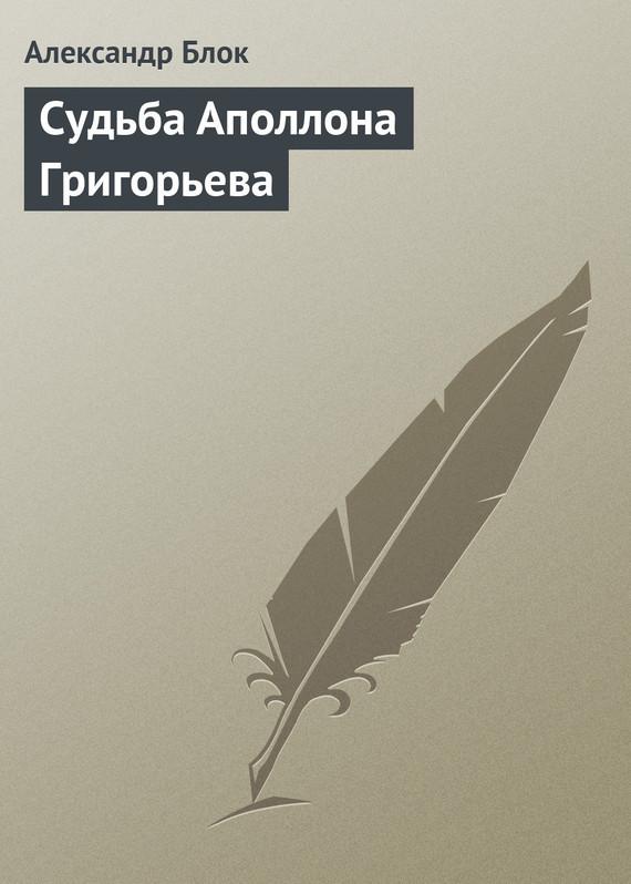 Судьба Аполлона Григорьева