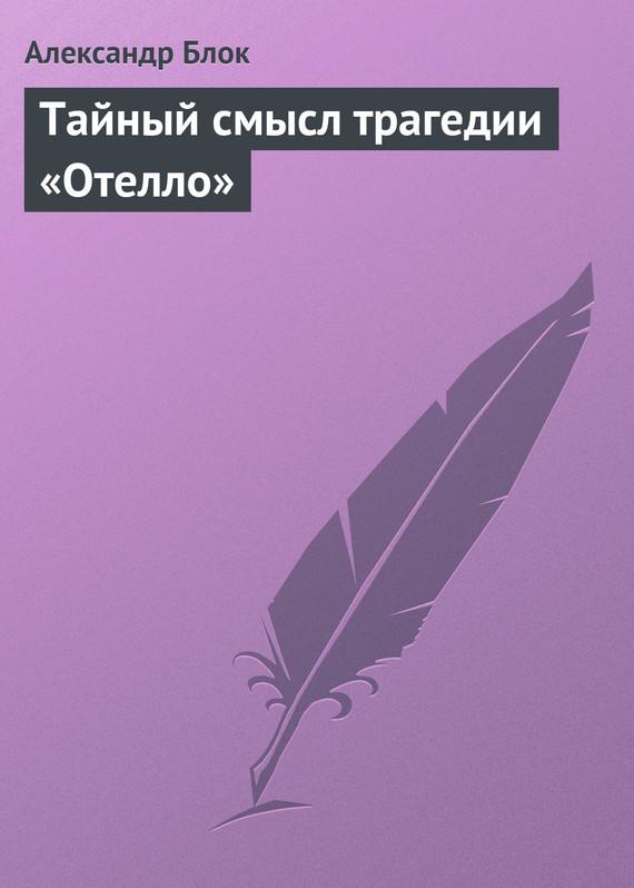напряженная интрига в книге Александр Александрович Блок