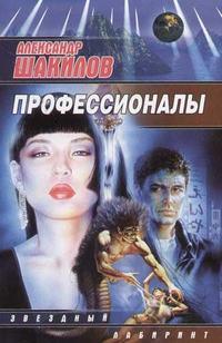 Шакилов, Александр  - Профессионалы