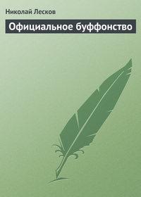 Лесков, Николай  - Официальное буффонство
