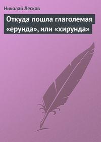Лесков, Николай  - Откуда пошла глаголемая «ерунда», или «хирунда»