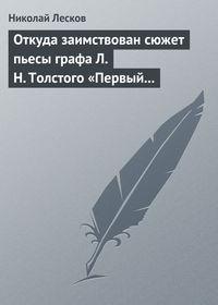 Лесков, Николай  - Откуда заимствован сюжет пьесы графа Л. Н. Толстого «Первый винокур»