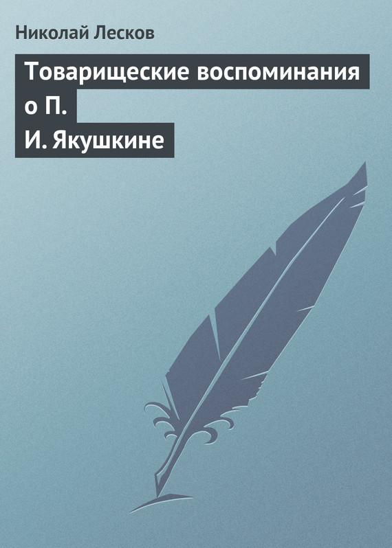 Товарищеские воспоминания о П. И. Якушкине развивается взволнованно и трагически