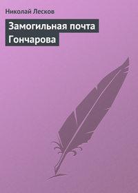 Лесков, Николай  - Замогильная почта Гончарова