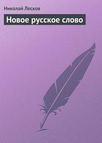 Лесков, Николай  - Новое русское слово