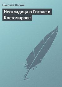 Лесков, Николай  - Нескладица о Гоголе и Костомарове