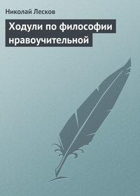 Лесков, Николай  - Ходули по философии нравоучительной