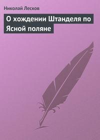 Лесков, Николай  - О хождении Штанделя по Ясной поляне