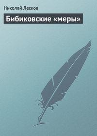 - Бибиковские «меры»