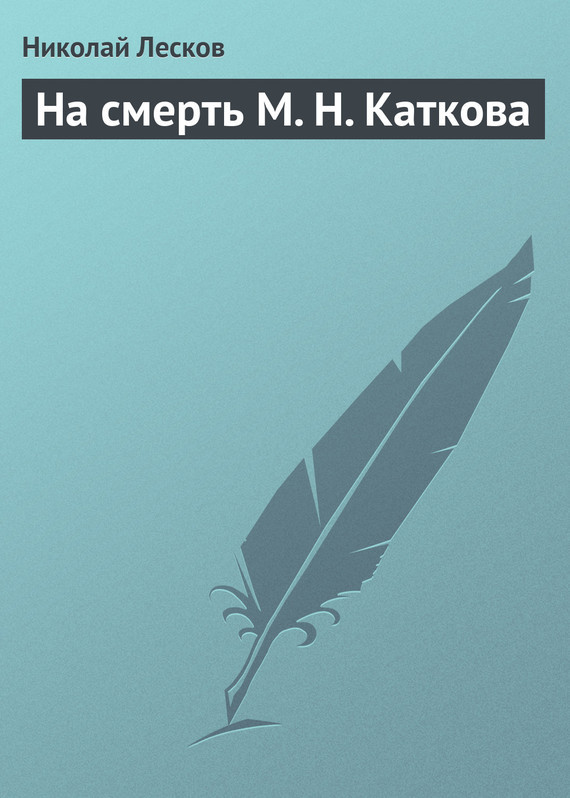 Николай Лесков На смерть М. Н. Каткова