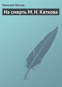 Лесков, Николай  - На смерть М. Н. Каткова