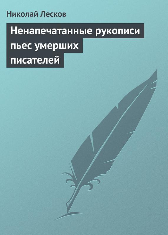 Обложка книги Ненапечатанные рукописи пьес умерших писателей, автор Лесков, Николай