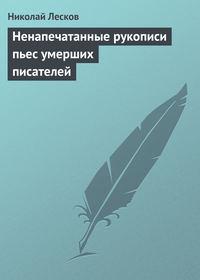 Лесков, Николай  - Ненапечатанные рукописи пьес умерших писателей