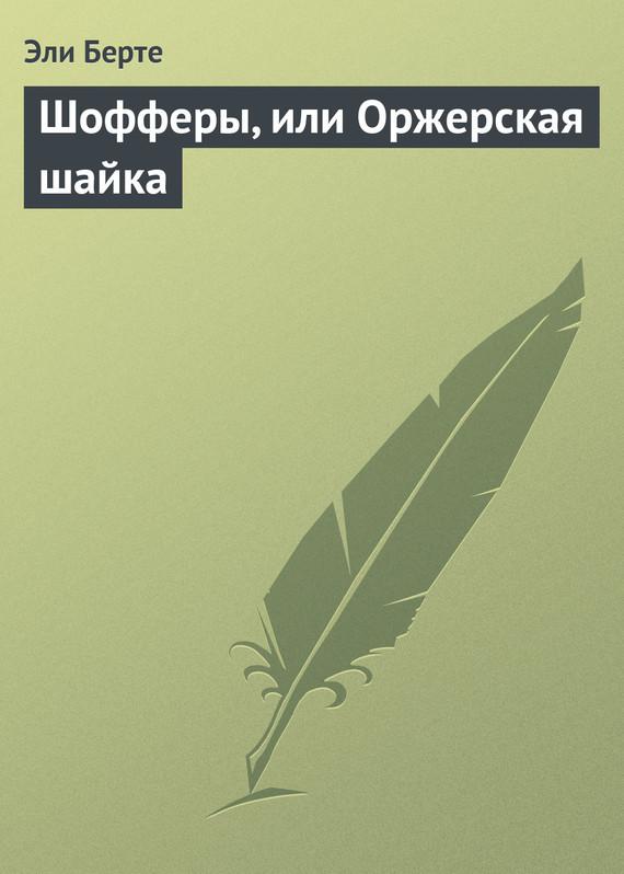 шоффе-ры-или-орже-рская-шайка