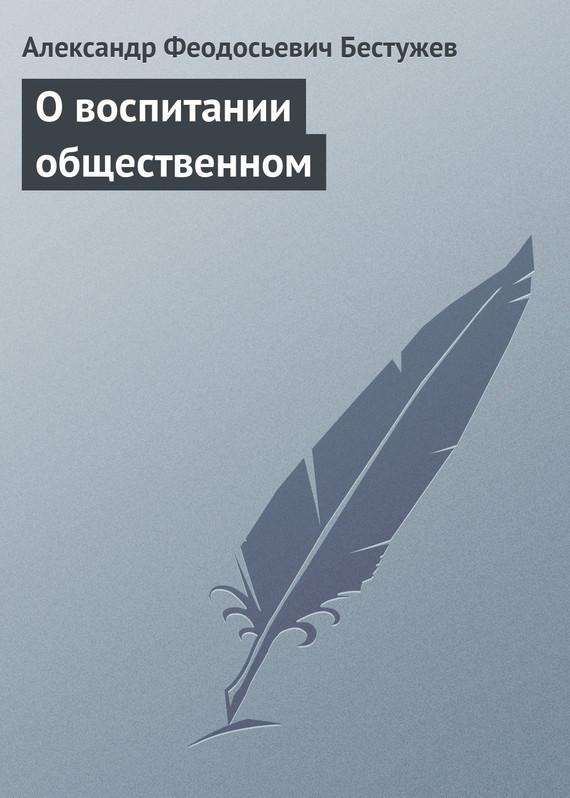 Обложка книги О воспитании общественном, автор Бестужев, Александр Феодосьевич