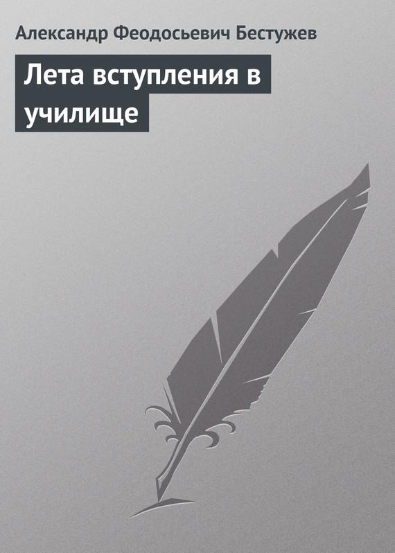 Скачать Лета вступления в училище бесплатно Александр Феодосьевич Бестужев