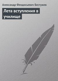 Бестужев, Александр Феодосьевич  - Лета вступления в училище