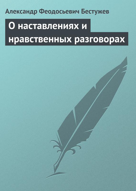 Александр Феодосьевич Бестужев