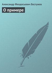 Бестужев, Александр Феодосьевич  - О примере