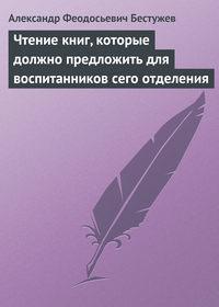 Бестужев, Александр Феодосьевич  - Чтение книг, которые должно предложить для воспитанников сего отделения