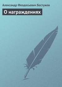 Бестужев, Александр Феодосьевич  - О награждениях
