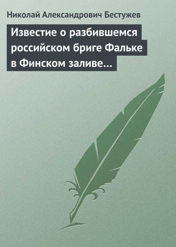 захватывающий сюжет в книге Николай Бестужев