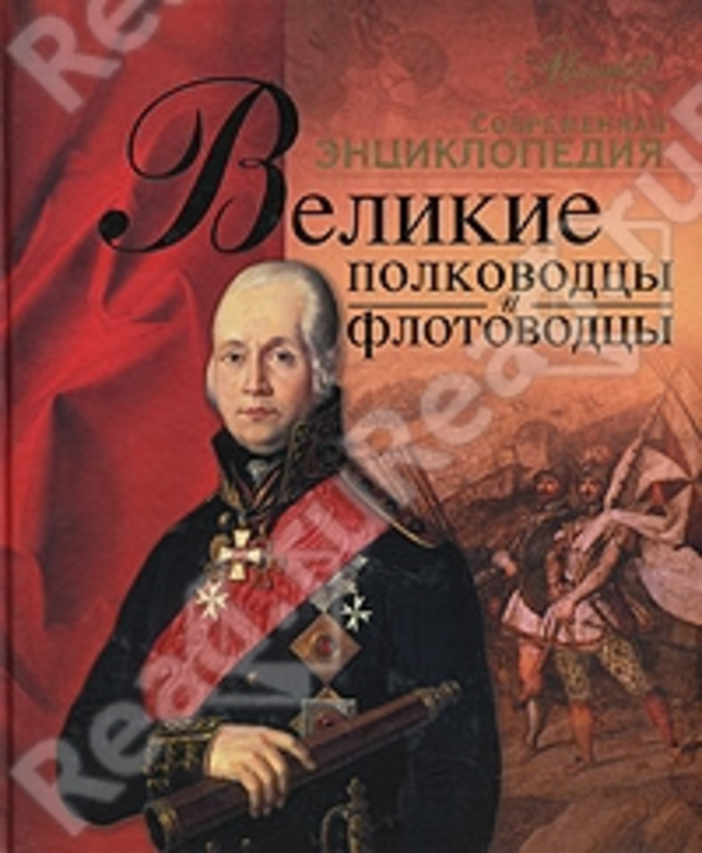нашем сайте биография великого полкаводца 19века тура Санкт-Петербург