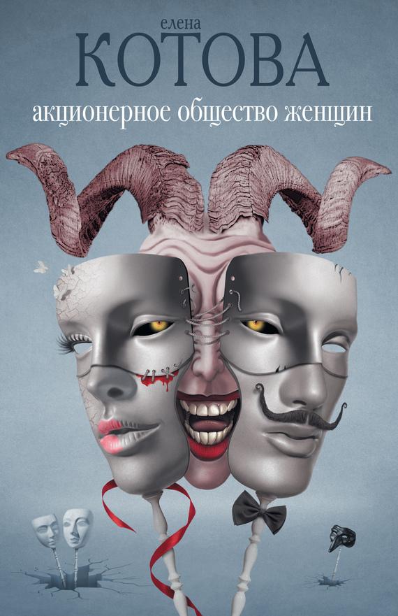 Елена Котова Акционерное общество женщин елена имена женщин россии