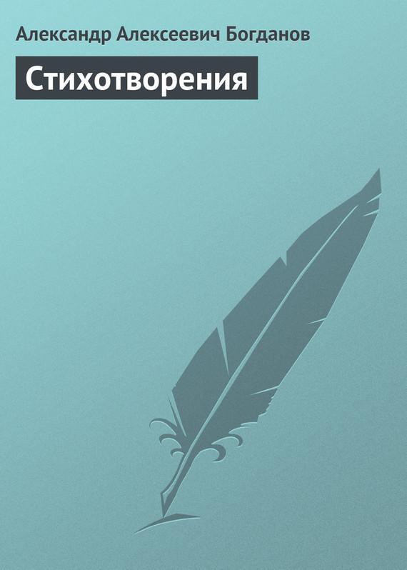 Александр Богданов Стихотворения