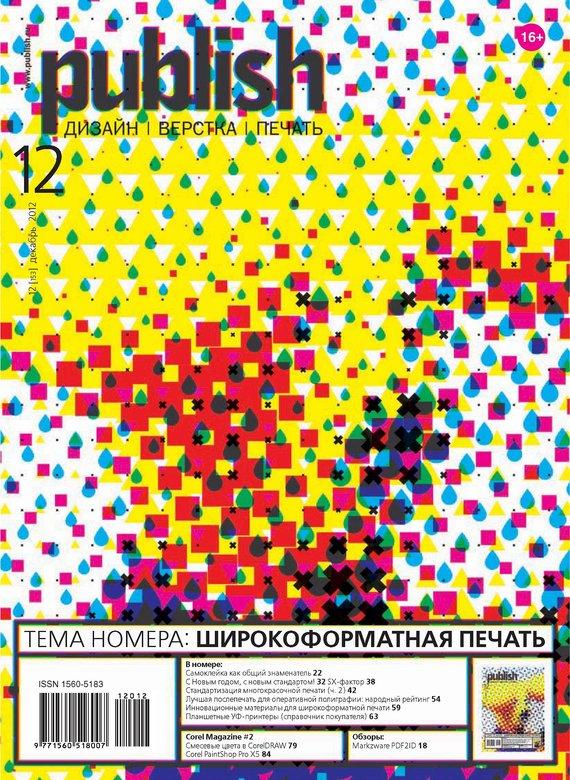 Открытые системы Журнал Publish №12/2012 открытые системы журнал stuff 09 2012
