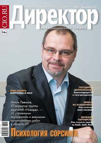 системы, Открытые  - Директор информационной службы №12/2012