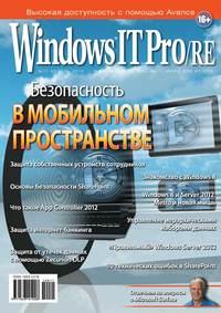 - Windows IT Pro/RE №11/2012