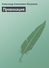 - Провокация