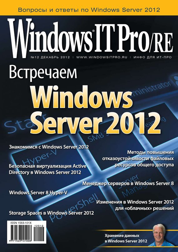 Открытые системы Windows IT Pro/RE №12/2012 windows server 2012 r2 active directory配置指南