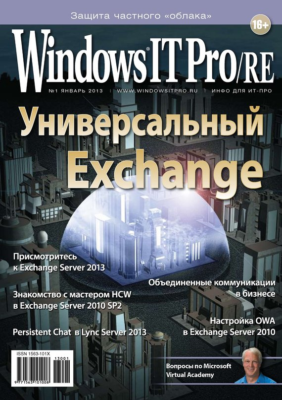 Открытые системы Windows IT Pro/RE №01/2013 jim mcbee microsoft exchange server 2003 advanced administration isbn 9780470056561