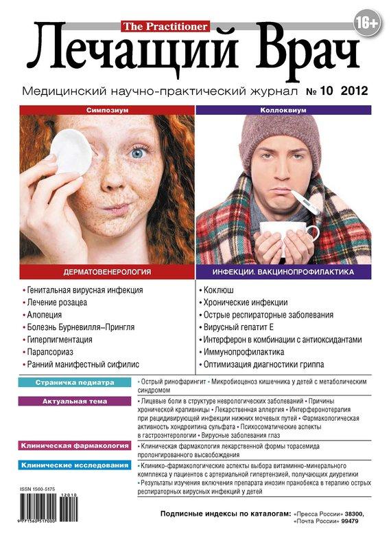 Открытые системы Журнал «Лечащий Врач» №10/2012 кафка ф приговор