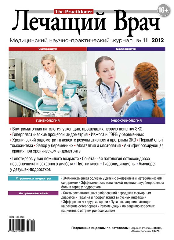 Журналы для врачей терапевтов