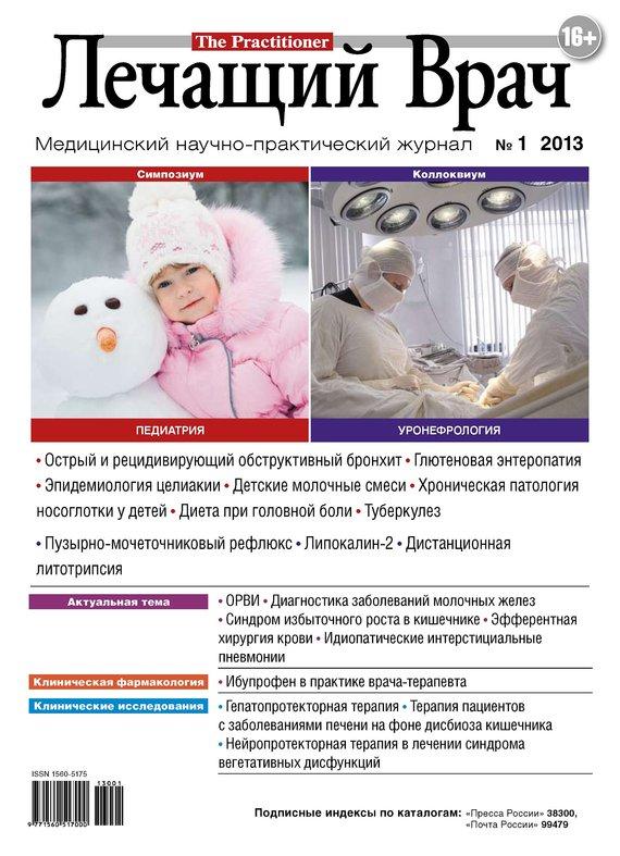 Открытые системы Журнал «Лечащий Врач» №01/2013 пряжников н с профессиональное и личностное самоопределение