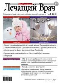 - Журнал «Лечащий Врач» №01/2013