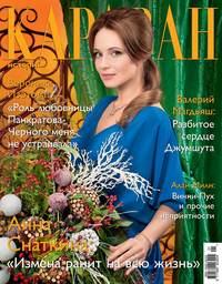 Отсутствует - Караван историй №01 / январь 2013