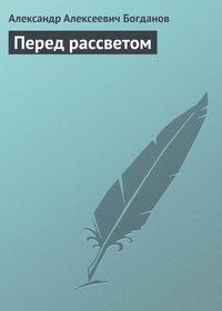 Богданов, Александр Алексеевич  - Перед рассветом