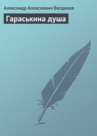 - Гараськина душа