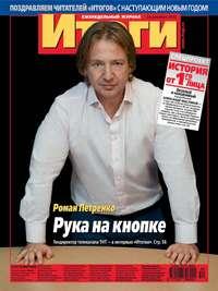 - Журнал «Итоги» №52-53 (863-864) 2012