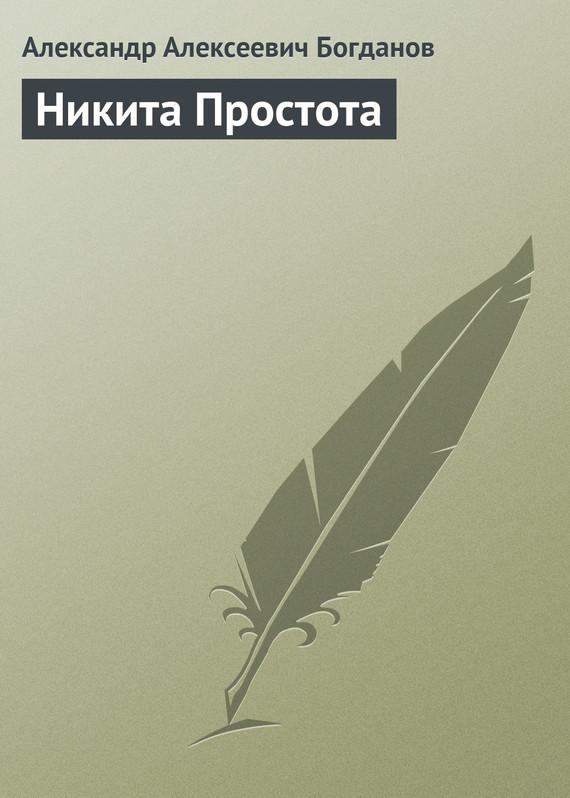 Скачать Никита Простота бесплатно Александр Алексеевич Богданов
