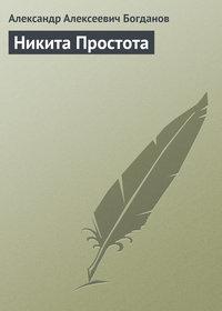 Богданов, Александр Алексеевич  - Никита Простота
