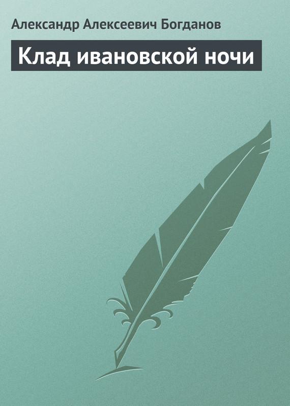 Александр Богданов бесплатно