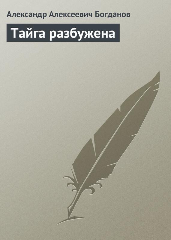 Александр Богданов Тайга разбужена