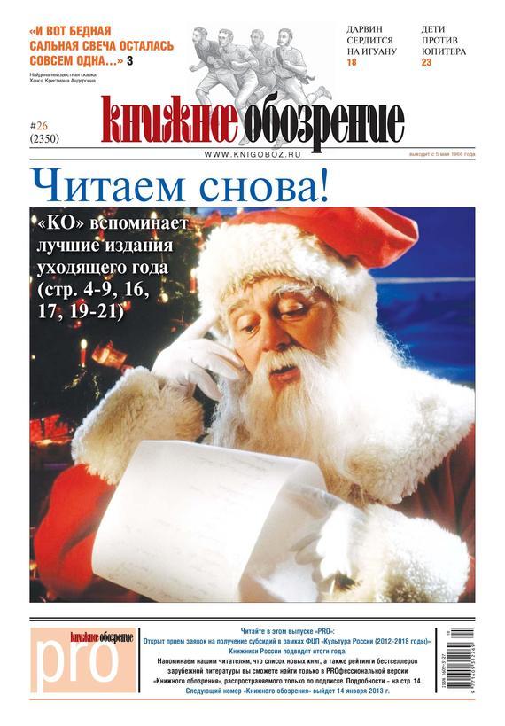Отсутствует Книжное обозрение (с приложением PRO) №26/2012