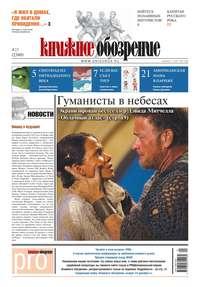 - Книжное обозрение (с приложением PRO) №25/2012