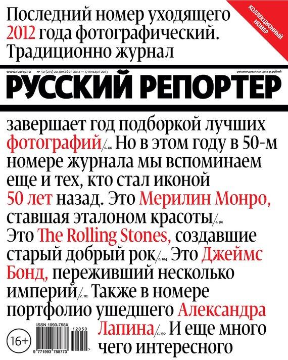 Отсутствует Русский Репортер №50/2012 русский инструмент